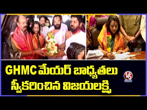 Gadwal Vijayalakshmi Take Charge As GHMC Mayor   V6 News