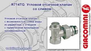 Отсечные клапаны(Больше информации на сайте: http://vodaiteplo.com.ua/ +38-095-861-86-02 Арматура для отопительных радиаторов от Giacomini. Все..., 2013-04-10T07:47:17.000Z)