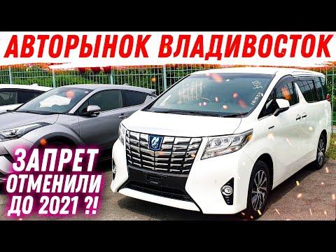 Авторынок ЗАПРЕТ Авто из Японии в 2021? ЦЕНЫ Упадут? Авторынок 2020 Зеленый угол Владивосток Камри