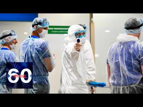 В Сбербанке спрогнозировали пик коронавируса в России. 60 минут от 21.04.20