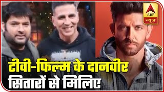 Film And TV Celebrities Donate To COVID-19 Relief Funds | ABP News