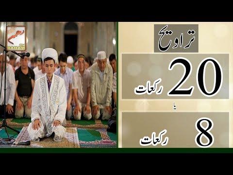 Kitni Taraweeh Parhna Jayez Hai - Mufti Muneer Ahmad Akhoon - Raham TV