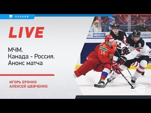МЧМ-2020. Финал Россия - Канада. Анонс матча с Еронко и Шевченко