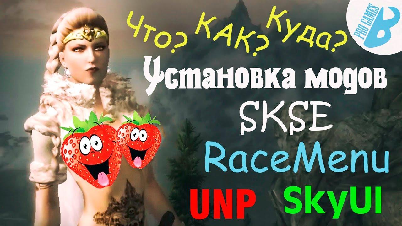 Skyrim[Установка модов Скайрим]SKSE, SkyUI, Racemenu, UNP. девушки мод скайрим
