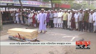 বাড়ির আঙিনায় শায়িত আবরার | BUET Abrar | Somoy TV