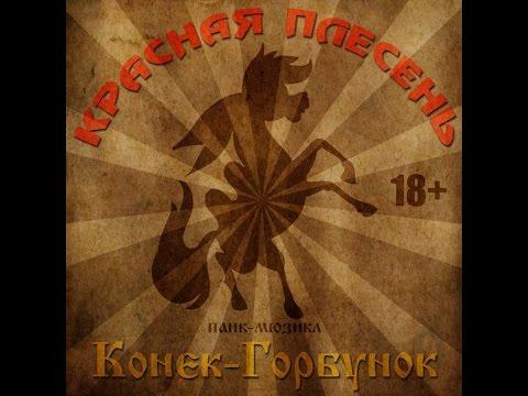 Красная плесень - Спящая красавица 1 (Альбом 1995)