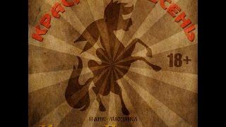Червона Цвіль - Казка про Коники-Горбунок (неномерной альбом) 2015