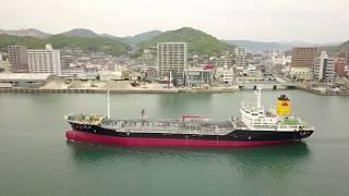 【ドローン空撮】内航タンカー「しなつ(SINATSU)」尾道出港 Mavic Pro 4K撮影