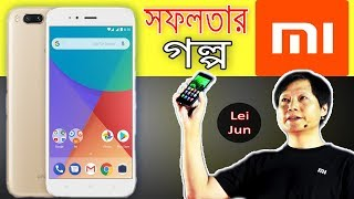 Xiaomi (MI) Success Story in Bangla | Lei Jun Biography | Best Chinese Smartphone | Apple Of China