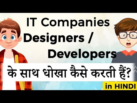 How Designers and Developers get cheated by IT Companies (in Hindi)