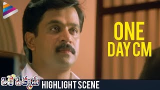 Arjun Takes Oath As CM | Oke Okkadu Telugu Movie | Manisha Koirala | Shankar | AR Rahman