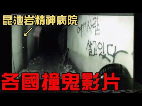 【王狗】各國YOUTUBER撞鬼影片TOP5!昆池岩精神病院206房的門自己...(都市傳說)