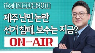 [이정렬의 품격시대] 제주 난민 논란 & 6.13 지방선거 이후 보수당은?