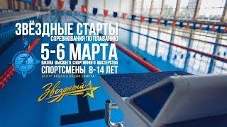 Соревнования по плаванию «Звёздные старты» 5-6 марта 2016 г.