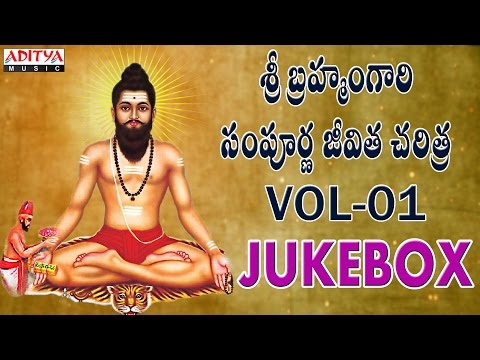 Sri Brahmam Gari Sampoorna Jeevitha Charithra Vol.1 Jukebox || Chinthada Viswanadha Sastry