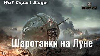 Шаротанки на Луне в World of Tanks! Космический бильярд World of Tanks!