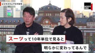 ビジネスウェアはこれからどう変化する?素材開発は日本が最先端!?【NewsPicksコラボ】