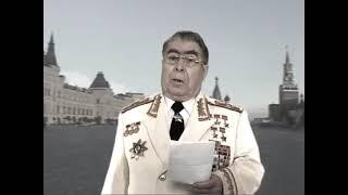 Юмористическое ASMR причмокивание Брежнева с 23 февраля