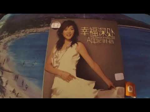 叶蓓 Ye Bei -- 01 我想说