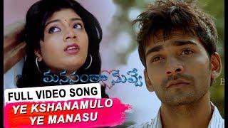 Ye Kashanamulo Video Song || Manasantha Nuvve (Balu is Back) Movie Songs || Pavan, Bindu
