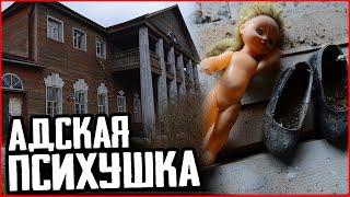 Заброшенная психиатрическая больница | Ночь в психушке | Адская заброшка без призраков