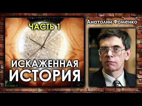 Анатолий Фоменко. Искаженная