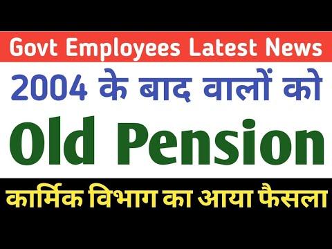 Old Pension Latest News कार्मिक विभाग ने दिया अंतिम फ़ैसला 01/01/2004 Employees Old Pension Scheme