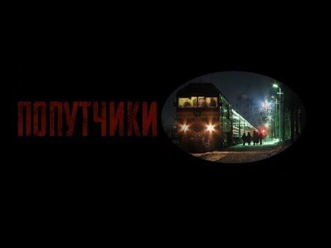 Страшные Истории от ASMADEIS - Попутчики