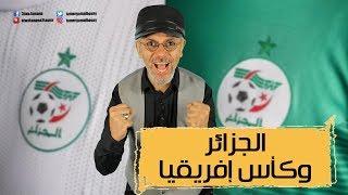 فضيحة كأس افريقيا والجزائر  (ابو تريكه - الاهلي- الزمالك)