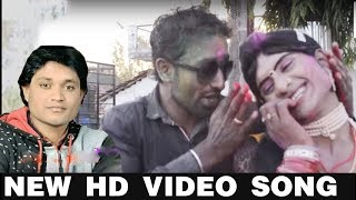 आगर आनंद-New Cg Holi Song-Rang Dari Dete Gori -Aagar Aanand-Chhattisgarhi Geet HD Video 2018