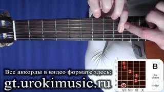 H-dur. Аккорд B. Си мажор. Уроки игры на акустической гитаре. Обучение, курсы.