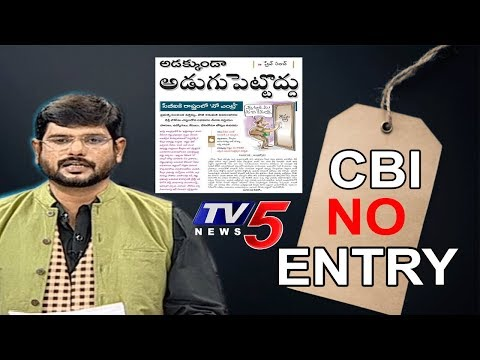 CBI No Entry in Amaravathi | Special Live Discussion with TV5 Murthy | TV5 News
