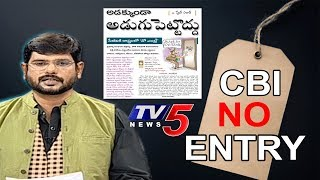 LIVE : CBI No Entry in Amaravathi | Special Live Discussion with TV5 Murthy | TV5 News