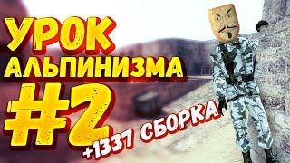 УРОК АЛЬПИНИЗМА в CS 1.6 #2 + 1337 СБОРКА