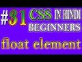 CSS Beginners In Hindi #31 - Float Element