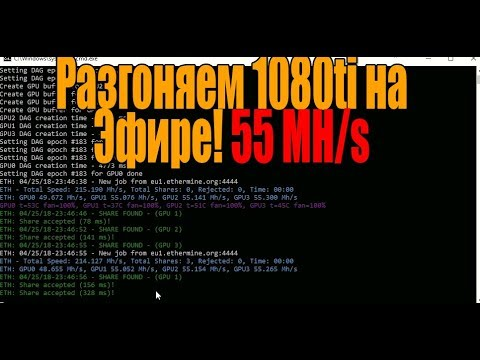 Разгоняем 1080ti на эфире до 55Mh/s ! Проверено! Действительно правда!