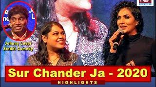 Sur Chander Ja 2020 Highlights - 113 birth Anniversary of Master Chander