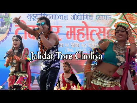 Jalidar More Choliya Ft. Raj Kusmy/Anju Kushmi Mixed Performance
