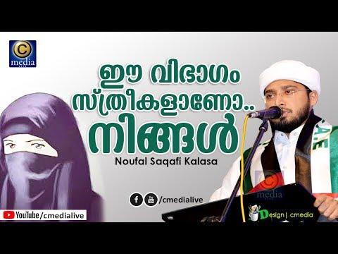 Ee.. Vibhagam sthreekalano.. Ningal | New islamic speech |Noufal saqafi kalasa