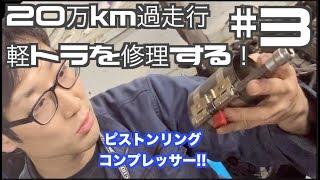 過走行20万km越え軽トラ、エンジン内部徹底洗浄!!ピストン交換、腰下組み上げ!オーバーホール DAIHATSU Hijet Jumbo Sumurai Track of overhaul #3
