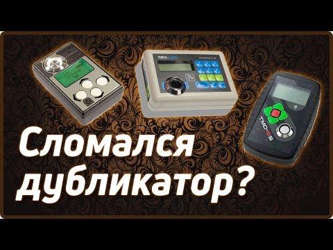 Ремонт дубликатора домофонных ключей, Duplicator, Tmd5s