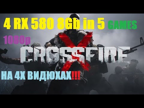 💥4 WAY CROSSFIRE❗️❗️❗️4 RX 580 8Gb in 5 Games🧨1080p🔥PART 1