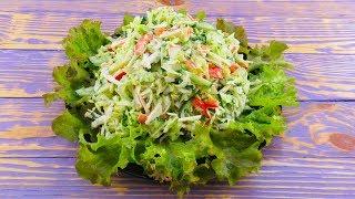 Новый САЛАТ из КАПУСТЫ!Рецепт вкусного салата из банальной капусты! Вкусно, быстро, просто.