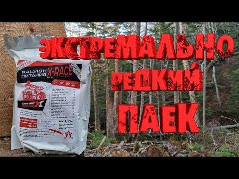 ОБЗОР ИРП Экстремально редкий паек X-RACE от СУХПАЙТОРГ / Extremely Rare MRE