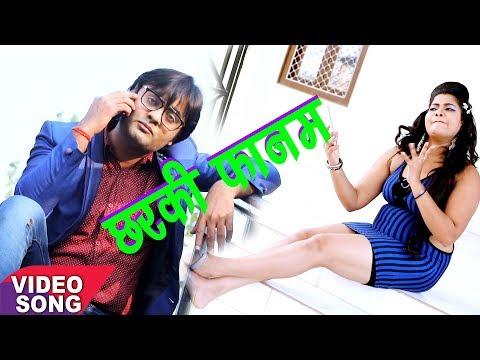 HD VIDEO - राति में छरकी फानम - Purshottam Priyadarshi - Kora Saman - Hit Bhojpuri Song 2018