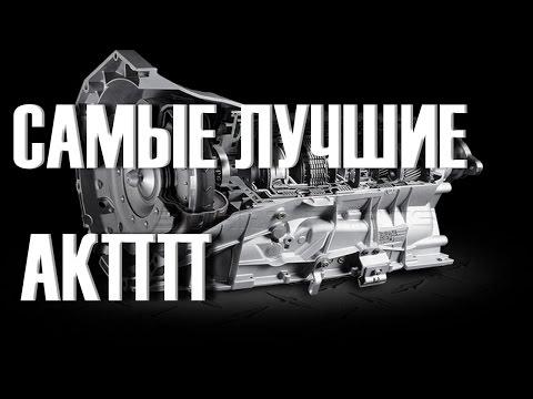 ТОП 5 Лучших АКПП (автоматических коробок передач)