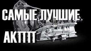 видео Виды автоматических коробок передач
