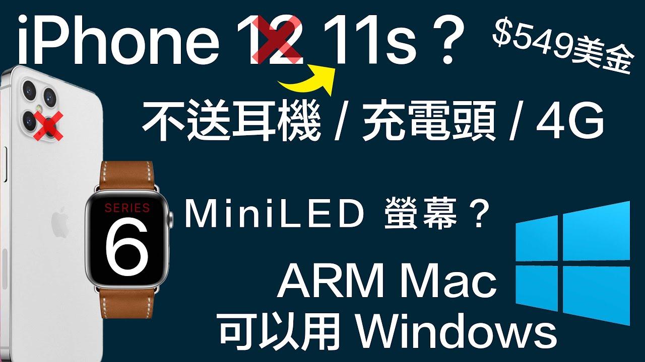 iPhone 12 會是 11s? Mac 不再支援 Windows   Apple Watch 6 miniLED?