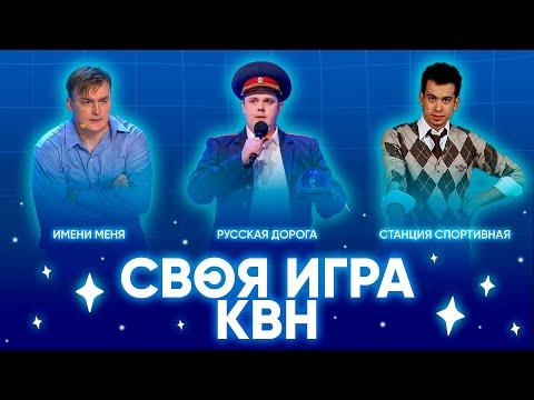 Своя Игра х КВН #1. Шальнов х Шуренко х Порубаев.