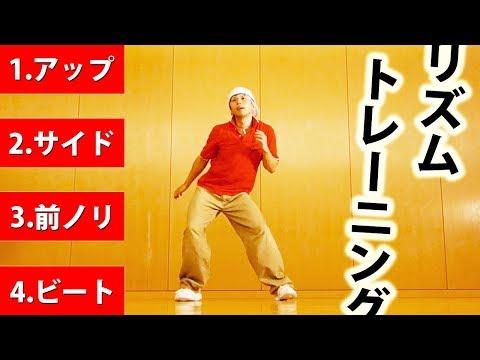 リズム音痴の治し方 ダンスのノリ4種類で一気に改善【リズムトレーニング】
